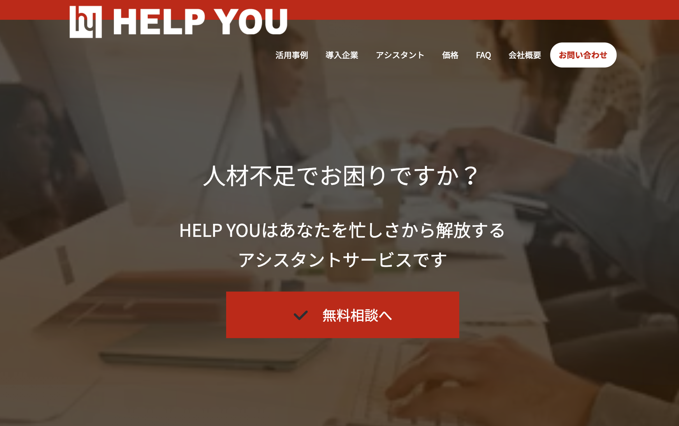 HELP YOUトップ