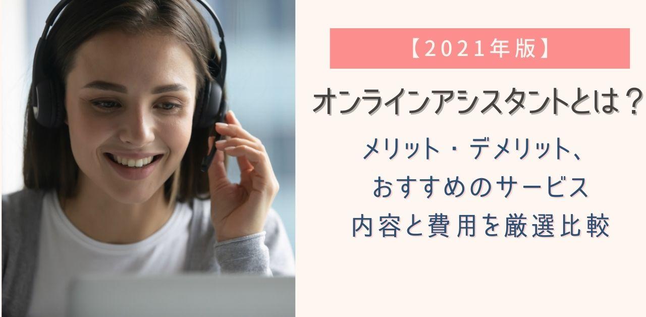 【2021年版】オンラインアシスタントとは?メリット・デメリット、おすすめのサービス内容と費用を厳選比較