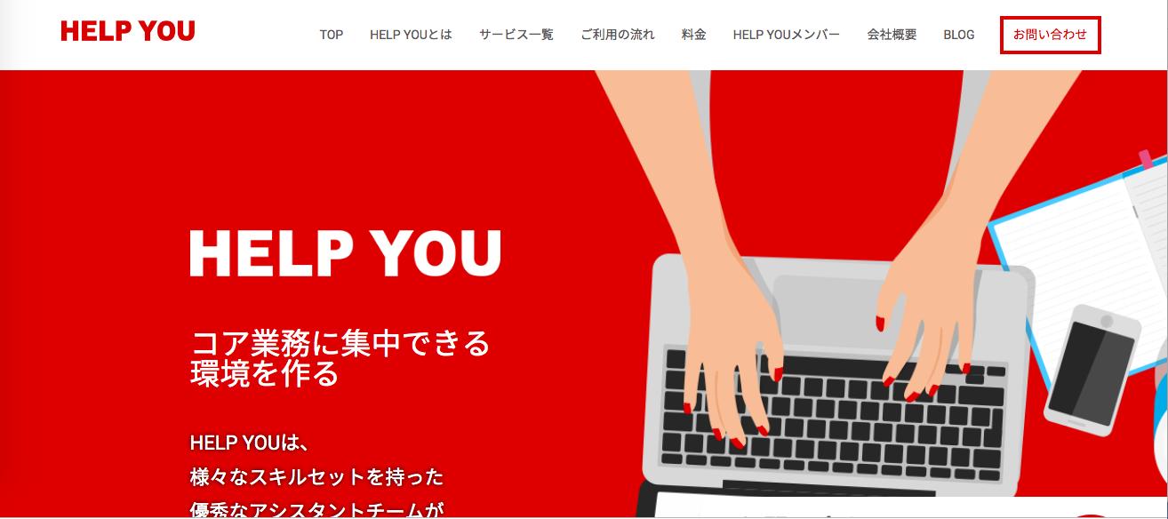 オンラインアシスタントがあなたの業務をサポート HELP YOU