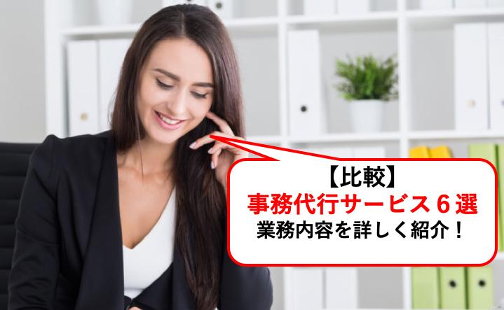 「事務代行サービス」6選|業務内容を詳しく紹介!