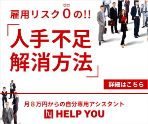 HELP YOUとは