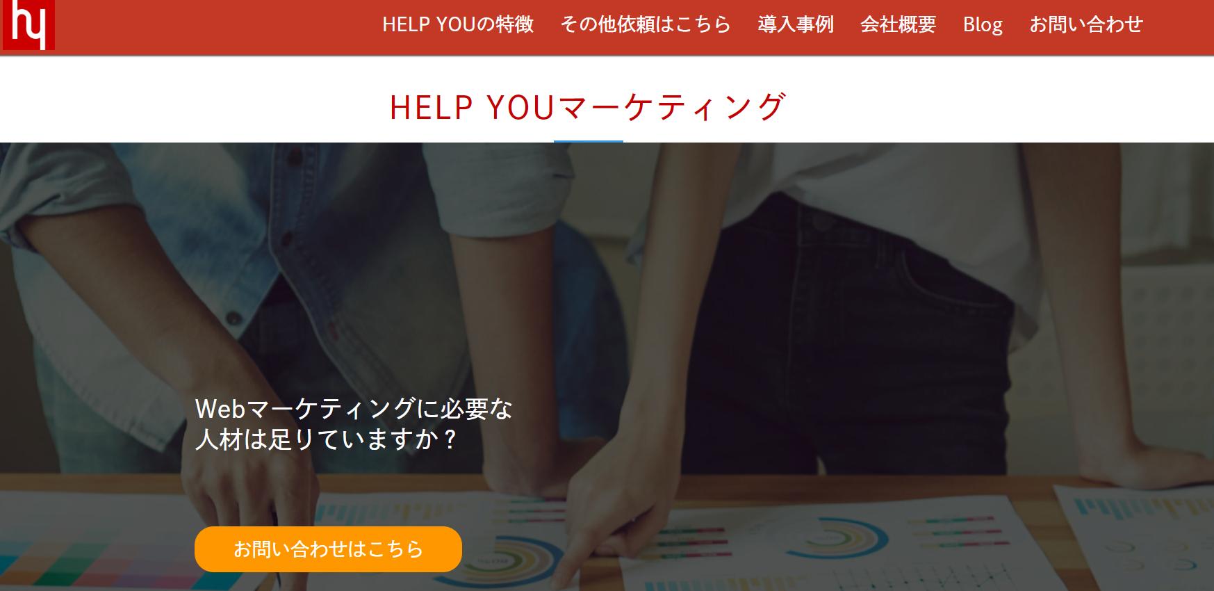 HELPYOUマーケティングトップページ
