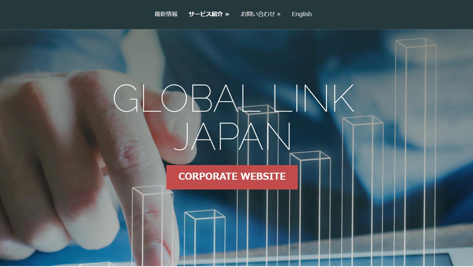 グローバルリンクTOP