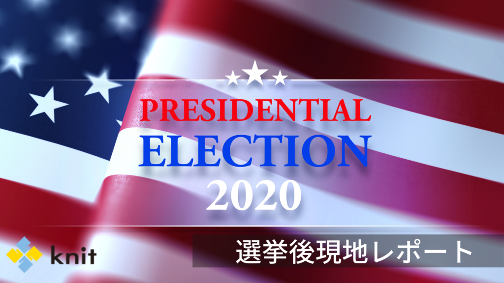 アメリカ大統領選挙アイキャッチ